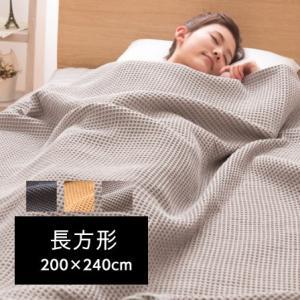 ワッフルケット 200×240cm 綿100% 長方形 ワッフル 安い