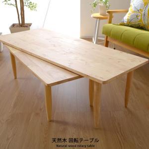センターテーブル おしゃれ ツイン ロー テーブル 伸縮 折りたたみ|alberoshop