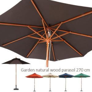 木製 パラソル 傘 アンブレラ 日よけ 270cm ブラウン 安い|alberoshop