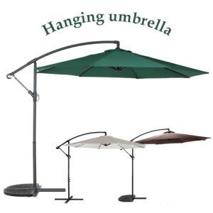 ハンギングパラソル パラソル 傘 アンブレラ 日よけ ガーデン 安い|alberoshop