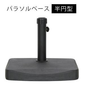 半円パラソルベース パラソル 20kg ブラック ガーデン ガーデンファニチャー 安い|alberoshop