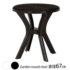 PC ラウンドテーブル テーブル 庭 ガーデン ガーデンファニチャー 安い|alberoshop