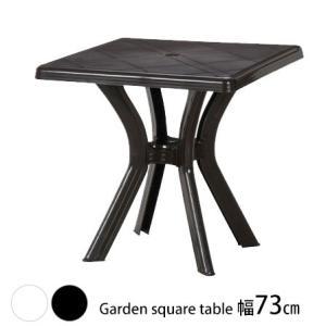 PC スクエアテーブル テーブル 庭 ガーデン ガーデンファニチャー 安い|alberoshop