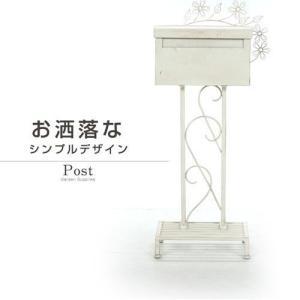 メールボックス スチール ホワイト ポスト 自立式 棚付き スタンド 安い|alberoshop|02