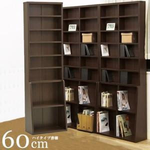 本棚 ハイタイプ 書棚 オープンラック 安い alberoshop