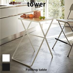 テーブル 折りたたみ センターテーブル サイドテーブル カフェテーブル 安い|alberoshop