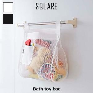 ■商品名 お風呂おもちゃ袋 スクエア ■取扱タイプ ホワイト(白)、ブラック(黒) ■商品仕様 本体...