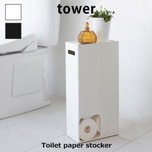 トイレットペーパーストッカー タワー tower トイレットペーパーホルダー 安い alberoshop