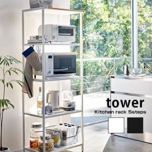 レンジボード 5段タイプ 60幅 ハイタイプ 省スペース キッチンラック 安い|alberoshop