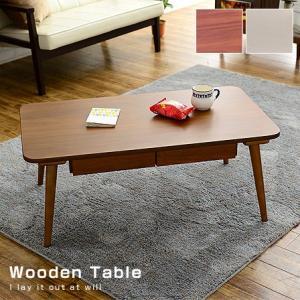 引き出し付 テーブル 幅90cm ローテーブル センターテーブル 安い|alberoshop