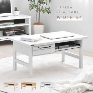 ローテーブル 幅84 木製 北欧 おしゃれ テーブル センターテーブル 机 高さ40 白 脚 サイドテーブル 小さい 小さめ 収納 引き出し付き スライド棚 一人暮らし|alberoshop