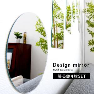 ミラー 鏡 4枚セット 貼る 安い|alberoshop
