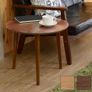 木製サイドテーブル 丸型 円形天板 50cm 丸テーブル ソファテーブル 安い|alberoshop