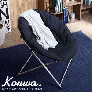折り畳みチェア パーソナル ガーデン 椅子 イス アウトドア 安い|alberoshop