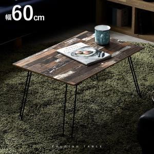 折り畳みテーブル 折りたたみ 幅60cm テーブル ローテーブル 折りたたみ式テーブル|alberoshop