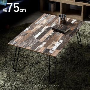 折り畳みテーブル 折りたたみ 幅75cm テーブル ローテーブル 折りたたみ式テーブル|alberoshop