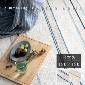 洗える 夏用 ラグ 2畳 180×180 日本製 正方形 おしゃれ 夏用ラグ 丸洗い 綿 コットン ラグマット マット カーペット 絨毯 じゅうたん 北欧 可愛い 国産 夏|alberoshop