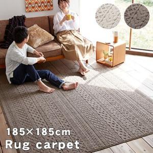日本製 ラグ カーペット 185×185 正方形 防ダニ 洗える 安い|alberoshop