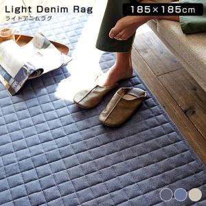 キルトラグ ライトデニム 185×185cm 正方形 ラグ マット 安い|alberoshop