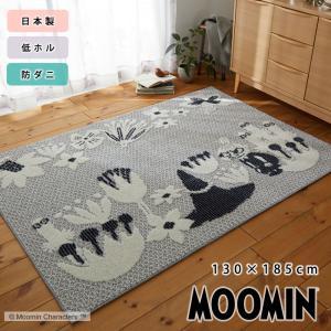 MOOMIN ムーミン ラグマット 130×185 日本製 長方形 ラグ マット|alberoshop