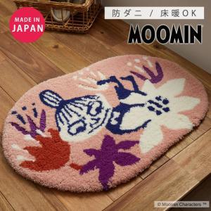 MOOMIN ムーミン ラグマット 55×75 日本製 円形 ラグ マット 玄関マット|alberoshop
