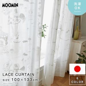 カーテン MOOMIN ムーミン 100×133cm 国産 日本製 レースカーテン レース|alberoshop