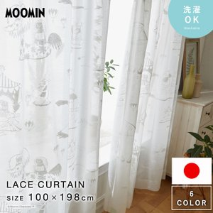 カーテン MOOMIN ムーミン 100×198cm 国産 日本製 レースカーテン レース|alberoshop