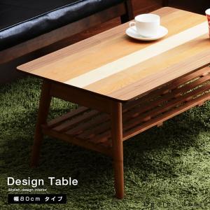ローテーブル 折りたたみテーブル センターテーブル 幅80cm|alberoshop