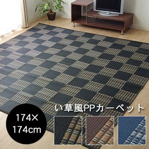 い草風 カーペット 正方形 174×174cm 江戸間2畳 防ダニ 安い|alberoshop