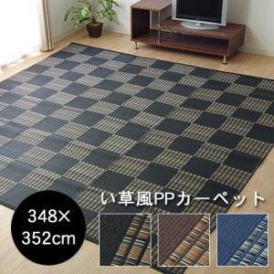 い草風 洗える カーペット 348×352cm 江戸間8畳 安い|alberoshop