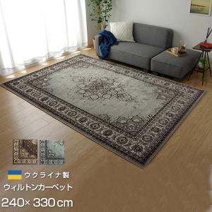 絨毯 ラグ カーペット 5畳用 240×330cm 長方形 ウィルトン織り|alberoshop