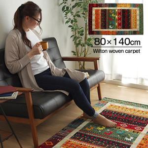 カーペット ウィルトン織り ラグ 80×140cm 長方形 ラグマット ギャベ柄 抗菌|alberoshop