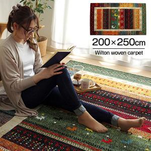 カーペット ウィルトン織り ラグ 200×250cm 長方形 ラグマット ギャベ柄 抗菌|alberoshop