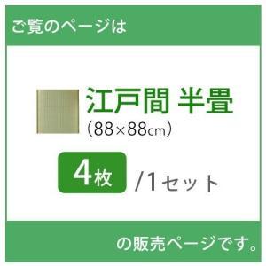 ユニット畳 半畳 88×88cm 4枚セット 江戸間 置き畳 安い|alberoshop|06