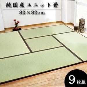 純国産 ユニット畳 82×82cm 9枚セット 半畳 置き畳 安い|alberoshop