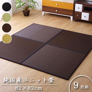 日本製 ユニット畳 9枚セット 置き畳 畳 たたみ 半畳 ユニット 安い|alberoshop