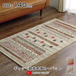 トルコ製ラグ ウィルトン織り 約80×140cm ギャベ柄 玄関マット 安い|alberoshop