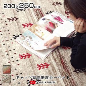 トルコ製ラグ ウィルトン織り 200×250cm 約3畳 ギャベ柄 安い|alberoshop