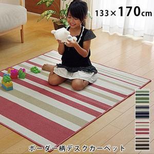 デスクカーペット 男の子 女の子 セグリア 133×170 ルームマット 安い|alberoshop