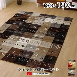 ウィルトン織 ラグ カーペット トルコ 絨毯 133×190 安い|alberoshop