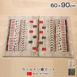 ウィルトン織 玄関マット マリア 60×90 ギャベ 柄 室内 安い|alberoshop