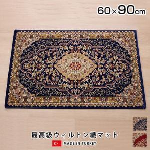 ウィルトン織 玄関マット ベルミラ 60×90 トルコ製 室内 安い|alberoshop