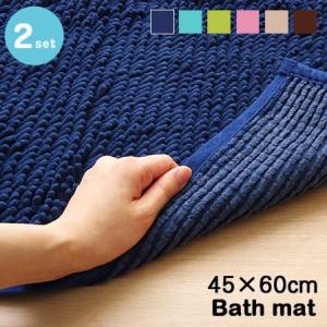 バスマット 洗える 吸水 速乾 クリア 2枚組 45×60 風呂マット 安い|alberoshop