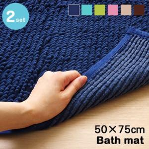 バスマット 洗える 吸水 速乾 クリア 2枚組 50×75 風呂マット|alberoshop