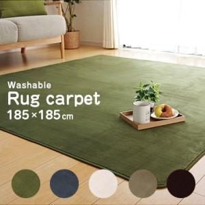 ラグ 185×185cm 2畳 正方形 カーペット ラグマット|alberoshop