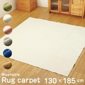ラグ 1.5畳 約130×185cm 130×185cm 長方形 安い|alberoshop