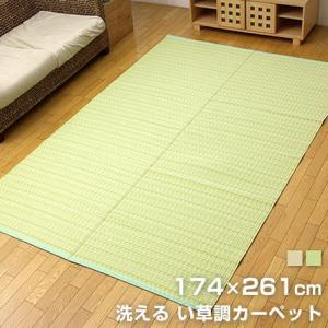 い草調 ラグ 174cm×261cm 長方形 江戸間3畳 日本製 安い alberoshop