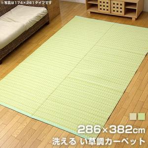 い草調 ラグ 286cm×382cm 長方形 本間6畳 日本製 安い alberoshop