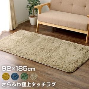 洗える シャギー マイクロファイバーラグマット 長方形 92×185 安い|alberoshop