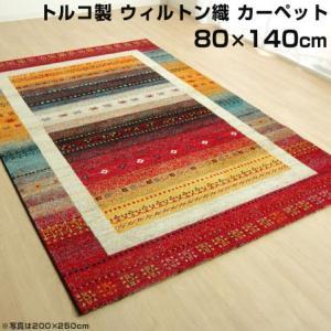 ラグ 80×140 長方形 カーペット 絨毯 ラグマット マット 安い|alberoshop